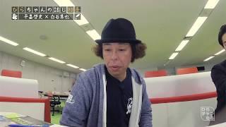 ひらちゃんの話し相手、第6回は俳優の白石 隼也さんが登場! 振り返ると...