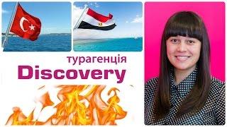 Горящие туры от Discovery Турагенція (Туры в Турцию,отдых в Шарм Эль Шейхе)(, 2015-09-25T11:07:00.000Z)