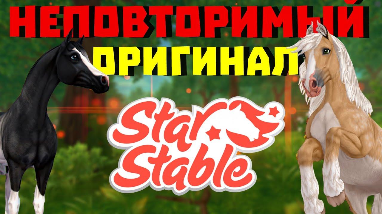 САМЫЕ Оригинальные лошади в Star Stable
