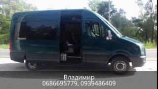 видео пассажирские перевозки из Киева в Железный порт