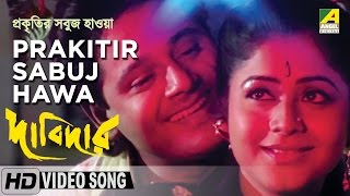 Prakritir Sabuj Hawa | Dabidar | Bengali Movie Romantic Song | Tapas Paul, Laboni Sarkar