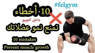 10 أخطاء داخل الجيم تمنع نمو العضلات | 10 mistakes prevent muscles growth