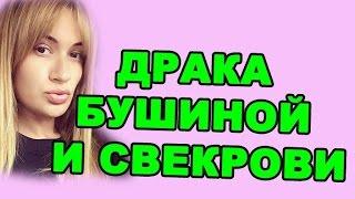 ДРАКА БУШИНОЙ И СВЕКРОВИ! ДОМ 2 НОВОСТИ ЭФИР 6 мая, ondom2.com