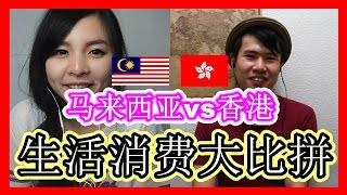 马来西亚vs香港生活消费大比拼