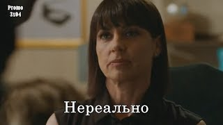 Нереально 3 сезон 4 серия - Промо с русскими субтитрами (Сериал 2015) // UnREAL 3x04 Promo