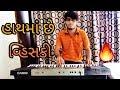 Hath Ma Chhe Whisky Keyboard Cover ( Piano Cover ) Instrumental   Jignesh Kaviraj   Bewafa Sanam
