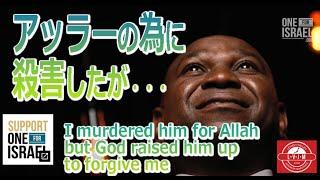 「アッラーの為に殺害したが」I murdered him for Allah but God raised him up to forgive me