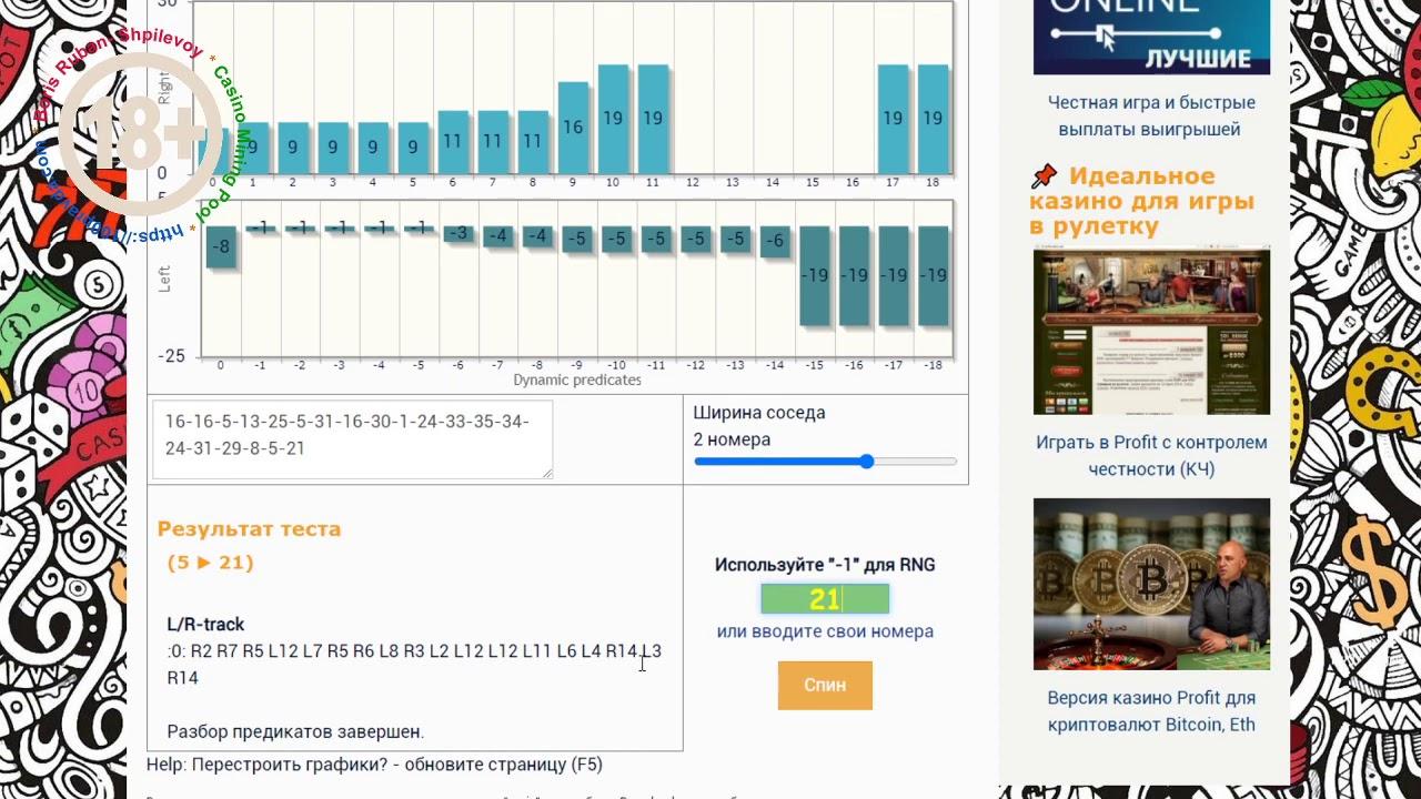 Стратегия на предикаты и динамичные зеркала - по программе для рулетки форума Casino mining pool
