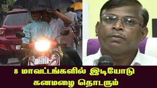 8 மாவட்டங்களில் இடியோடு கனமழை தொடரும்   Vanilai Arikkai   Today Weather   Britain Tamil Broadcasting