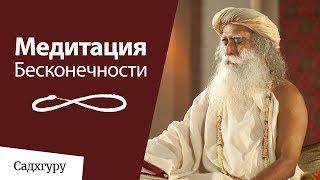 Медитация Бесконечности — направленная медитация с Садхгуру