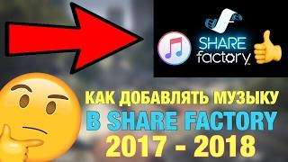 Как добавить СВОЮ МУЗЫКУ В SHARE Factory на PS4 (2017 -2018)