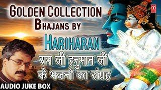 Hanuman Chalisa Bhajans राम जी हनुमान जी के भजनों का संग्रह Golden Collection of Bhajans, HARIHARAN