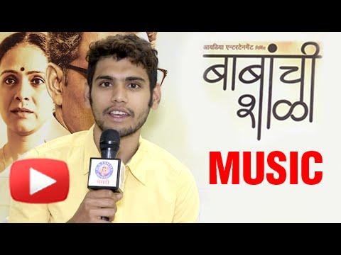 Excellent Music By Soham Pathak For Babanchi Shala | Latest Marathi Movie 2016