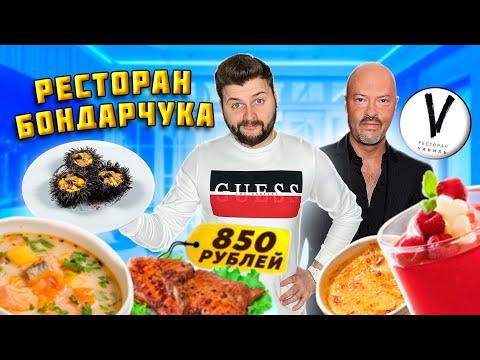 Честный обзор ДОРОГОГО ресторана Бондарчука Vаниль / Не заплатил за блюдо / Федор, сорян