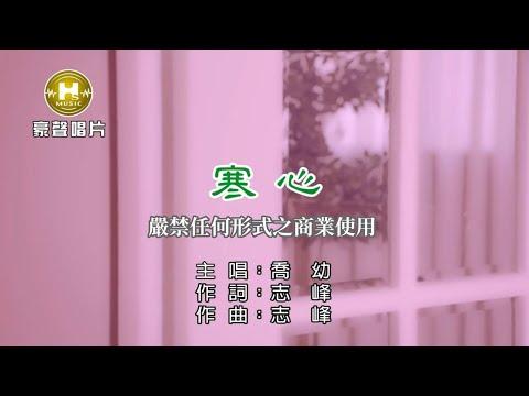 喬幼-寒心【KTV導唱字幕】1080p