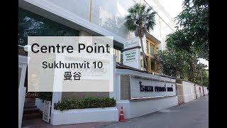 喵媽愛旅行#3》曼谷住宿|公寓式酒店Centre Point Sukhumvit ...