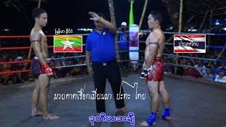 Thai - Myanmar fight - มวยคาดเชือกไทย - เมียนมา