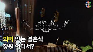 [창원N] 창원 웨딩홀 / 창원 돌잔치 / 창원 고희연…