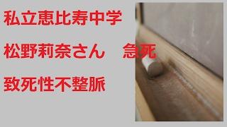 私立恵比寿中学の松野莉奈さんが致死性不整脈の疑いで急死。 心よりご冥...