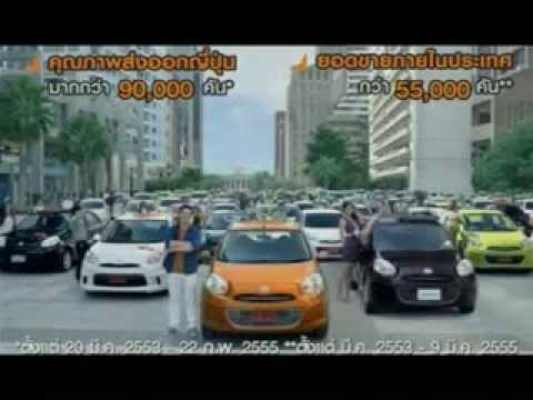 Nissan March นิสสัน มาร์ช - เช็คราคา