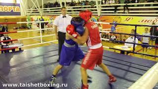 Алифиров Максим (Тайшет) vs Кишулько Даниил (Нижнеудинск)