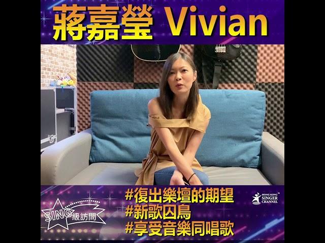 🥰🥰蔣嘉瑩Vivian|2020年的蔣嘉瑩 對自己音樂路有什麼期望|SING級訪問😍😍😍