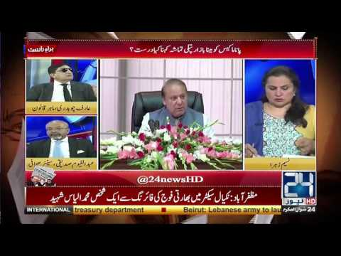Panama Case Special Transmission -1 9 July 2017 - 24 News HD