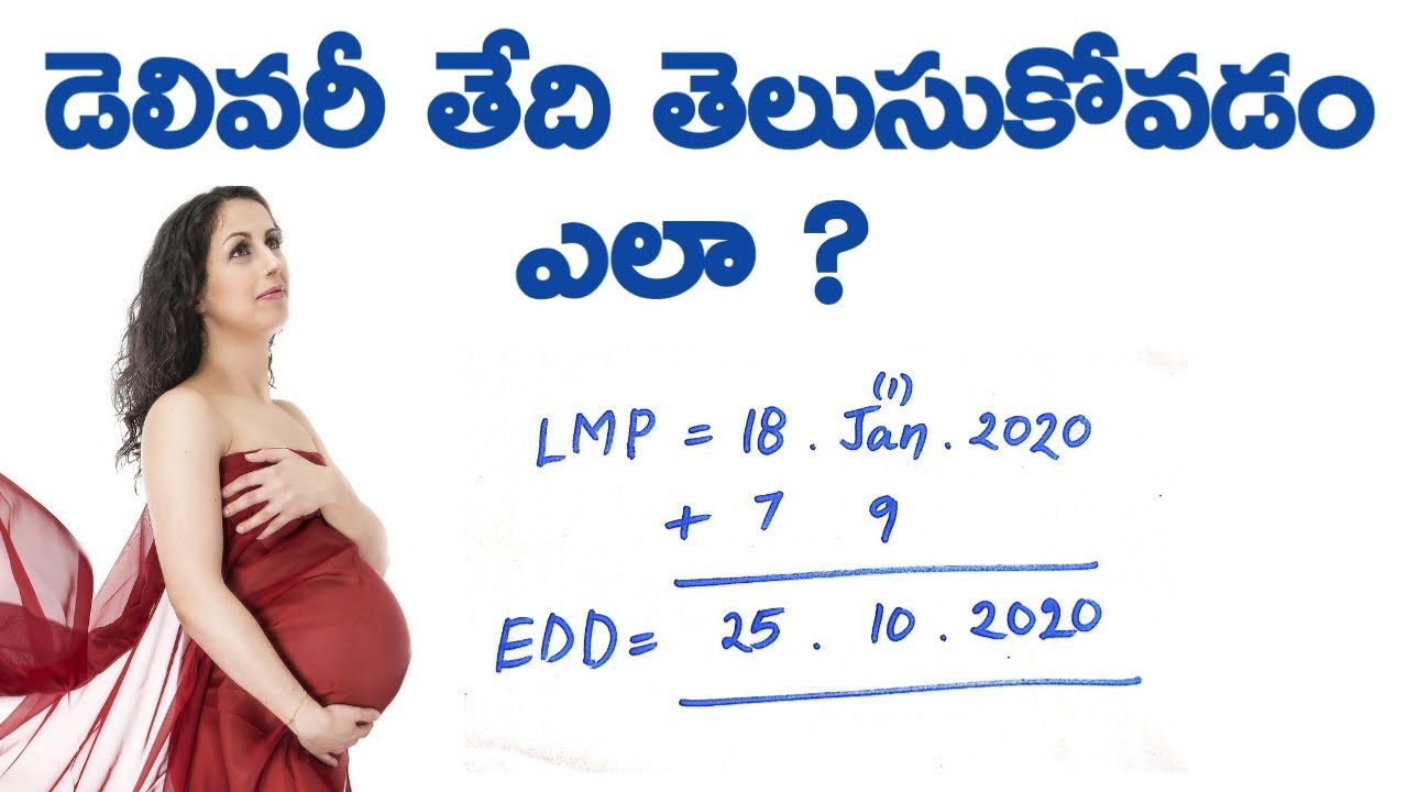 How To Calculate Delivery Date In Telugu Due Date Calculator Expected Delivery Date Calculator Youtube