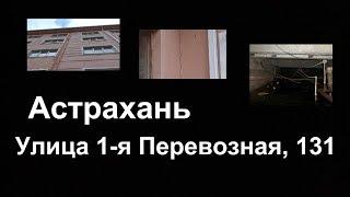QO'RQUV UYI. Astrakhan, Ko'chasi 1-I transport, 131