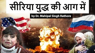 Syrian War Explained - A Multi-Sided Armed Conflict - सीरिया युद्ध की आग में - Current Affairs 2018