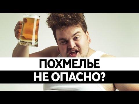 Вся ПРАВДА О ПОХМЕЛЬЕ! Последствия алкоголя, средство от похмелья