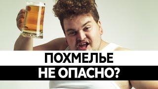 ВСЯ ПРАВДА О ПОХМЕЛЬЕ! Последствия алкоголя, средство от похмелья(, 2016-06-08T12:08:45.000Z)