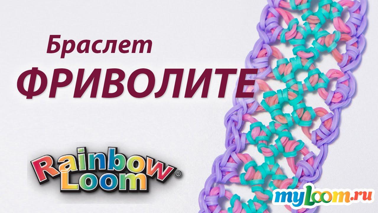 Rainbow loom — игрушечный станок, который делает удобным плетение с помощью разноцветных резинок, разные сложные изделия, от браслетов.