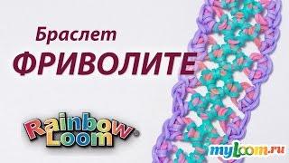 Браслет крючком ФРИВОЛИТЕ из резинок Rainbow Loom Bands. Урок 182