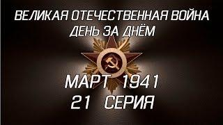 Великая война. Март 1941. 21 серия