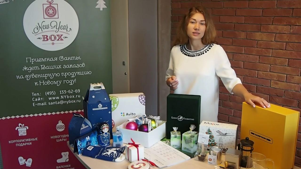 Оригинальные корпоративные подарки клиентам и партнерам на Новый год от NYbox.ru