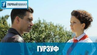 Сериал Гурзуф (2018) 1-8 серии фильм криминальный детектив на Первом канале - анонс