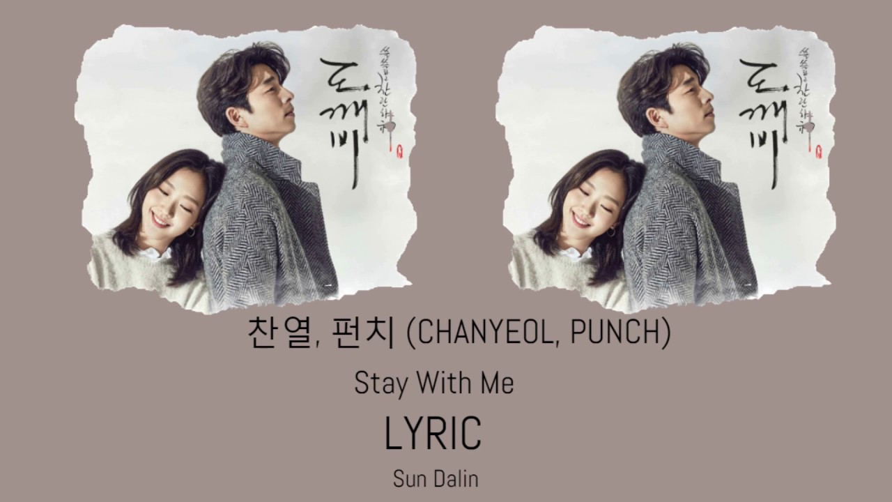 [LYRIC] 찬열 (CHANYEOL), 펀치 (Punch) - Stay With Me (Han-Rom-Eng)