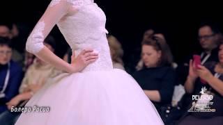 Свадебное платье Росио с болеро (Дом моды BELFASO 2015)