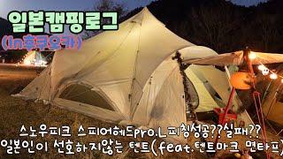 일본캠핑로그}새로장만한 스노우피크스피어헤드Pro.L,텐…