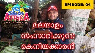 KERALA to AFRICA //EP 04 / Keniyan guy speaks malayalam 😄😄