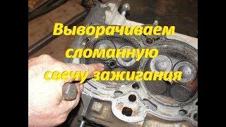 Как выкрутить сломанную свечу зажигания и отремонтировать!Ford Mondeo!To Unscrew the spark plug(, 2016-10-16T16:44:37.000Z)