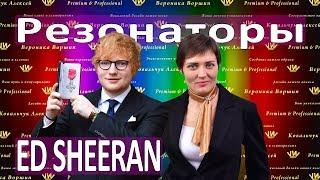 РЕЗОНАТОРЫ ED SHEERAN :: Как петь в резонаторы в Perfect :: Как сделать голос звонким