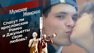 Ромео и Джульетта XXI века. Мужское / Женское. Выпуск от 09.04.2021