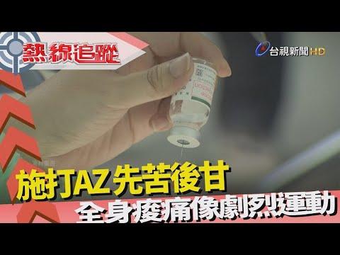 熱線追蹤 - AZ疫苗 接種日記
