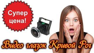 Купить и установить видеоглазок Кривой Рог(Купить и установить видео глазок Кривой Рог Компания