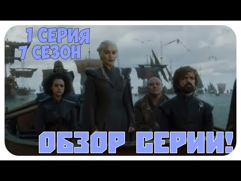 Игра престолов 7 сезон (8 серия) дата выхода смотреть