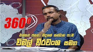 360 with Wimal Weerawansa (03 - 06 - 2019) Thumbnail