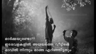 Oru Vattam Koodiyen.....(ഒരു വട്ടം കൂടിയെന്....)