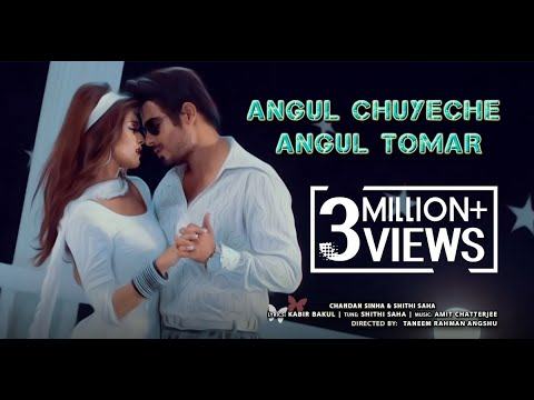 Angul Chuyeche Angul Tomar| Chandan | Shithi | Siam | Tisha | Angshu | Bangla New Romantic Song |